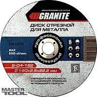 Диск отрезной по металлу 125х1х22,2 GRANITE