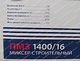 Міксер будівельний Vorskla ПМЗ 1400/16, фото 2