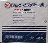 Міксер будівельний Vorskla ПМЗ 1400/16, фото 3