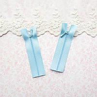 Молния мини для кукольной одежды, рюкзаков, сумок и обуви, 8 см - голубая