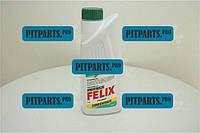 Тосол (антифриз) FELIX PROL (концентрат -80)(зеленый) 1кг  (PROL-80)