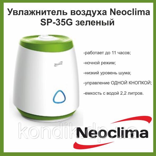 Ультразвуковой увлажнитель Neoclima SP-35G
