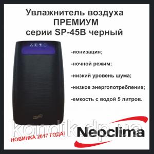 Ультразвуковой увлажнитель Neoclima SP-45B, фото 2