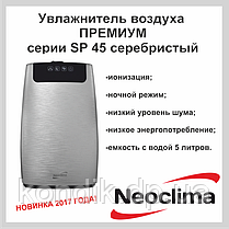Ультразвуковой увлажнитель Neoclima SP-45S, фото 3