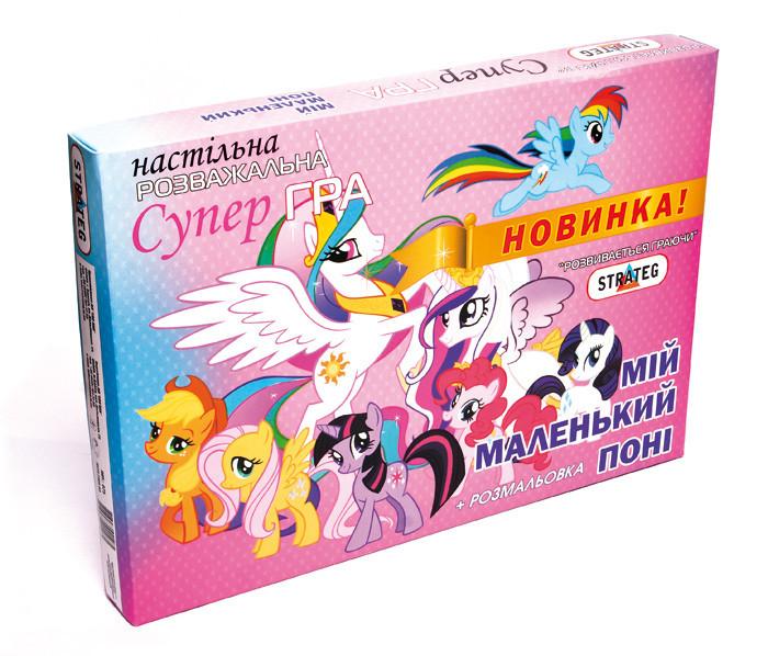 Игра 075 Стратег, Мой маленький пони, раскраска, в коробке, 41,5*30*4,