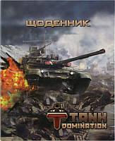 Дневник школьный Kite Tanks Domination TD15-261-2K