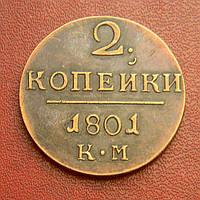 2 копейки 1801  К.М.  Павел I