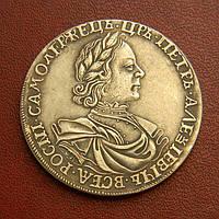 1 рубль 1714 р. Петро I . Портрет в латах