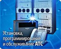 Установка и техническое обслуживание АТС Coral