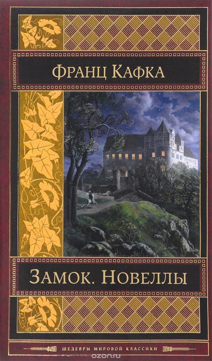 Замок. Новеллы Франц Кафка