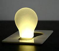Мини Светильник Лампочка для кошелька, кармана и др (светильник в бумажник)