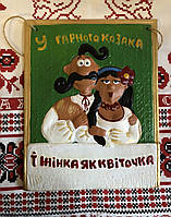 Настенное украинское панно ручной работы