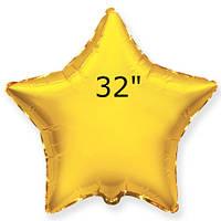 """Шарик фольгированный """"Звезда золотая"""" диаметр 32"""" (80 см)."""