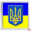 Магнит акриловый Украинская символика