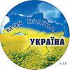 Магнит круглый с украинской символикой