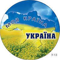 Магнит круглый с украинской символикой, фото 1