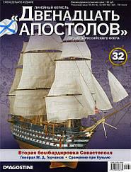 Линейный корабль «Двенадцать Апостолов» №32