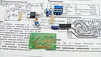 КИТ, набор автомобильный стробоскопический стоп-сигнал.