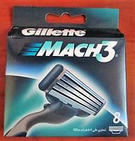 Сменные кассеты для бритья Gillett Mach3 8 штук, фото 1