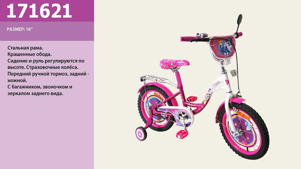 Велосипед двухколесный  Лител пони  171621 ***