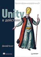 Unity в действии. Мультиплатформенная разработка на C#. Хогинг Д.