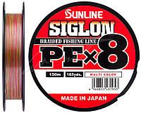 Шнур Sunline Siglon PE х8 150m (мульти.)