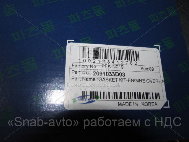 Прокладка FULL HYUNDAI G4CP-DO (производство PARTS-MALL) (арт. PFA-N019), AEHZX