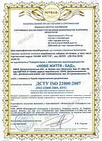 Сертификат международной системы по контролю качества