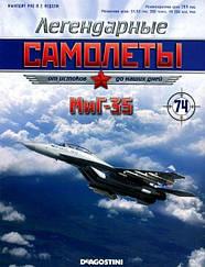 Легендарні Літаки №74 МІГ-35