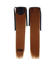 Новинка! Стильный хвост из искусственных волос, длинные прямые волосы. Цвет - №30