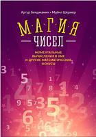 Артур Бенджамин Магия чисел. Моментальные вычисления в уме и другие математические фокусы