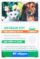 Фенбенсепт антигельминтик для собак и котов, 6 табл.