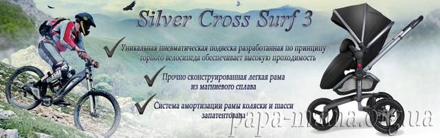 Silver Cross Surf 3