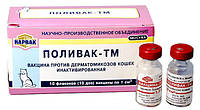 Вакцина против трихофитии и микроспории кошек Поливак, минимальная отгрузка 2 шт