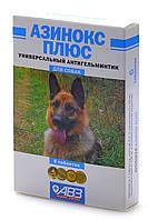 Универсальный антигельминтик для собак и кошек Азинокс 6таб.( празиквантел)