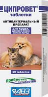Антибактериальный препарат для кошек, щенков и собак мелких пород Ципровет 10таб