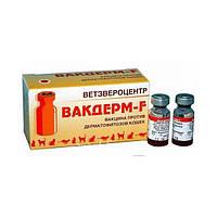 Вакцина против микроспории, трихофитии для кошек Вакдерм F