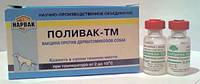 Вакцина против трихофитии и микроспории собак Поливак, минимальная отгрузка 2 шт