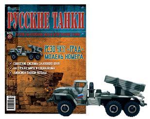 Русские танки №89