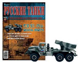 Російські танки №89