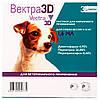 Капли наружные против паразитов для собак 4-10кг Вектра-3D
