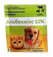 Антигельминтный препарат для собак и кошек Альбенмикс 10гр, минимальный заказ 10 шт