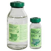 Препарат для лечения острых и хронических заболеваний печени для собак, кошек и грызунов Хелвет Ковертал 10мл