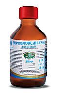 Антибактериальный препарат для собак Энрофлоксин-К 50мл