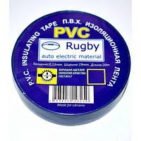 Изолента Rugby 20м. синяя