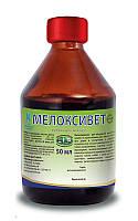 Противовоспалительный препарат для собак и кошек Мелоксивет 50мл