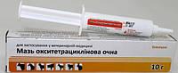 Мазь для глаз для собак, кошек и грызунов Окситетрациклиновая 10гр