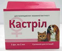 Контрацептив инъекционный для собак и кошек Кастрил 5фл по2мл