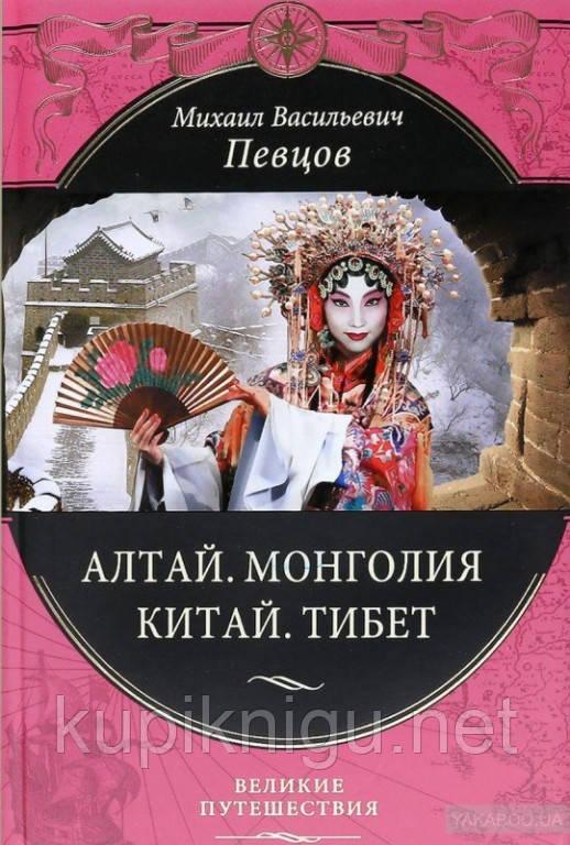 Алтай. Монголия. Китай. Тибет. Путешествия в Центральной Азии (Великие путешествия)