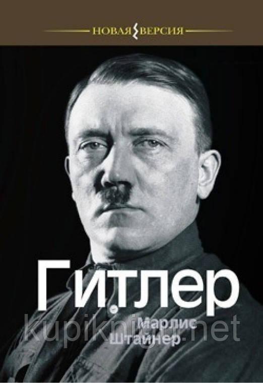 Гитлер (Новая версия)
